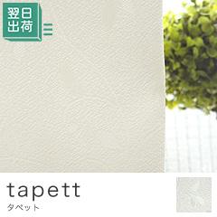 〜タペット〜 アイボリー