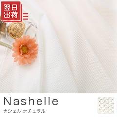 プライバシーレース アンフォルメ〜ナシェル〜