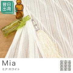 〜ミア〜 ホワイト