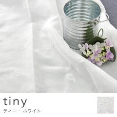 〜ティニー〜