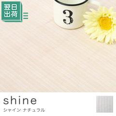 〜シャイン〜