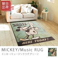 〜ミュージック ラグ〜 グリーン