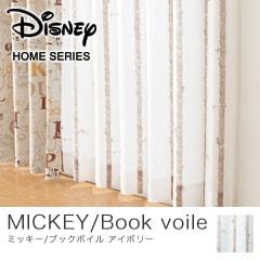 ディズニーホームシリーズ 〜ブックボイル〜