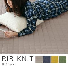 RIB KNIT ラグ 〜リブニット〜