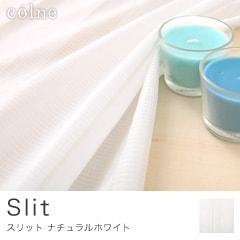 〜スリット〜