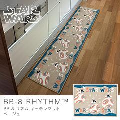 BB-8 リズム