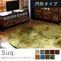 Suq〜スーク〜