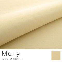 〜モリィ〜
