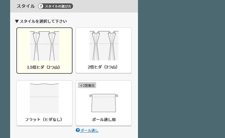 スタイルを選択して下さい。