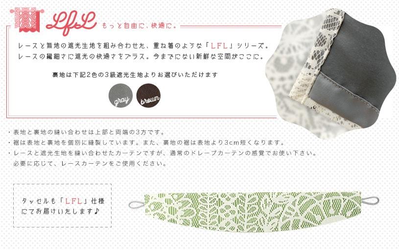 アスワン フィンレイソン 〜タイミ LFLシリーズ〜