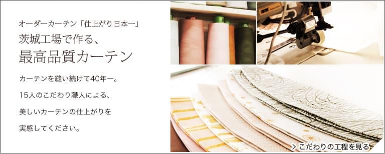 オーダーカーテン「仕上り日本一」茨城工場で作る、最高品質カーテン