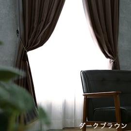 メンズカーテン ビター