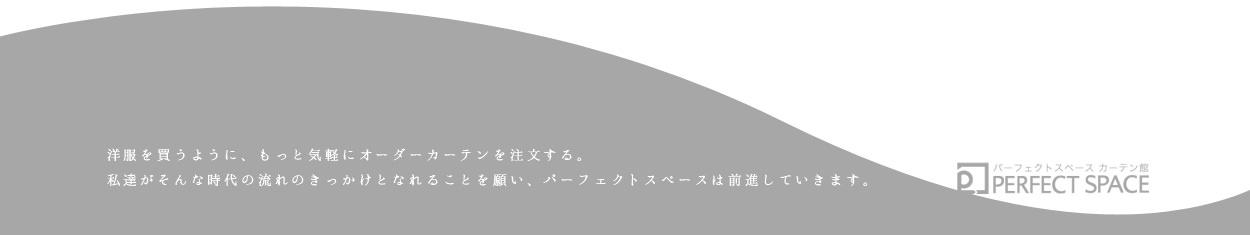 �m�����悤�ɁA�����ƋC�y�ɃI�[�_�[�J�[�e���𒍕�����B