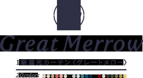 1級遮光カーテン〈グレートメロー〉 20color