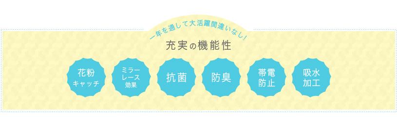 花粉 キャッチ カーテン
