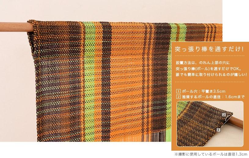 紐のれん 〜シャララ〜ブラウン