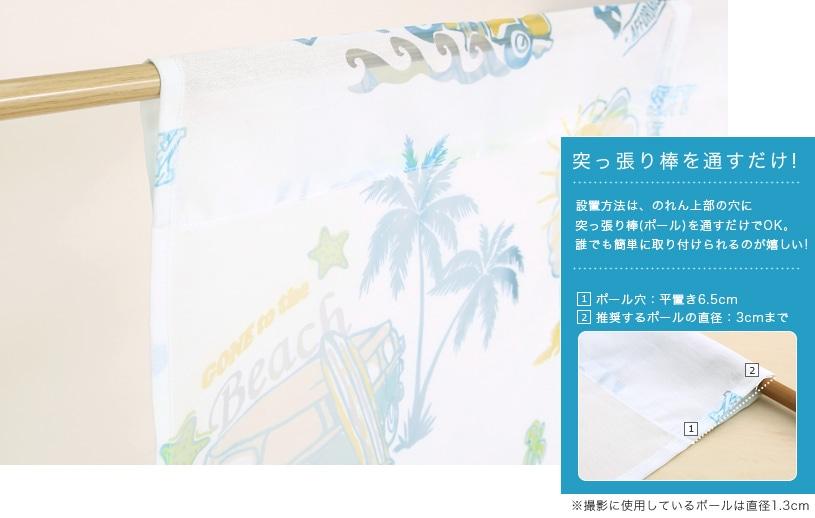マハナ ハワイアンズ 布のれん 〜ホヌバス〜ブルー