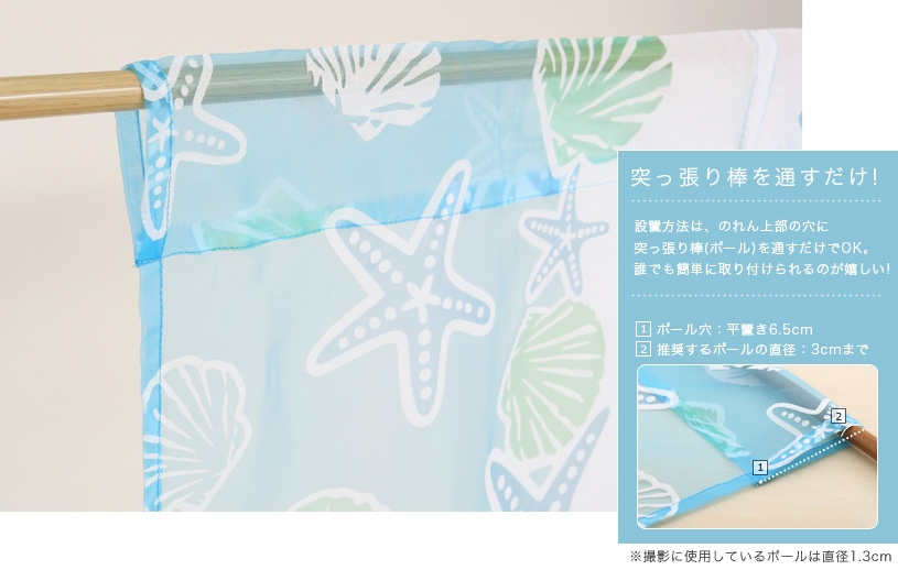 マハナ ハワイアンズ 布のれん 〜スターシェル〜ブルー