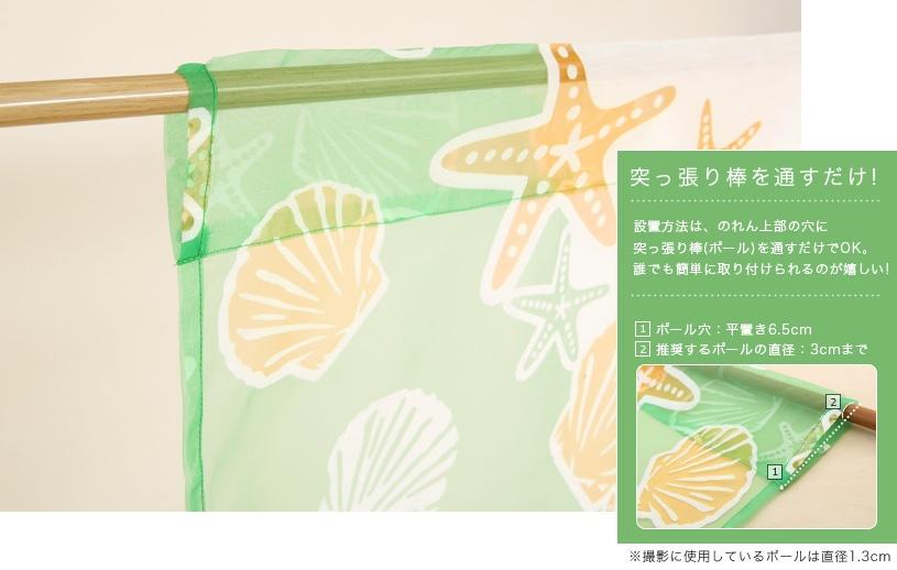 マハナ ハワイアンズ 布のれん 〜スターシェル〜グリーン