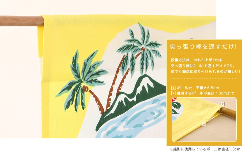 マハナ ハワイアンズ 布のれん 〜マップアイラ〜イエロー