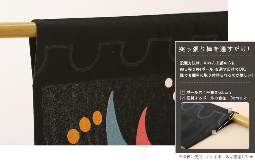 布のれん 〜スタンプ〜ブラック