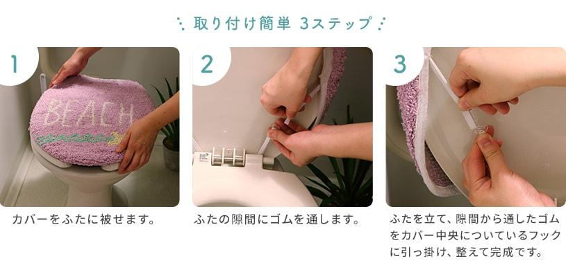 取り付け簡単3ステップ