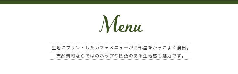 メニューセット(×ステッチ) カーテン