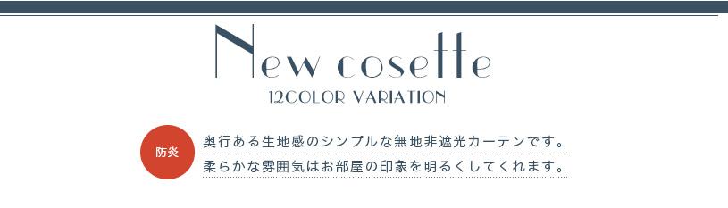 ニューコゼットセット(×az_8636/az_8617) カーテン