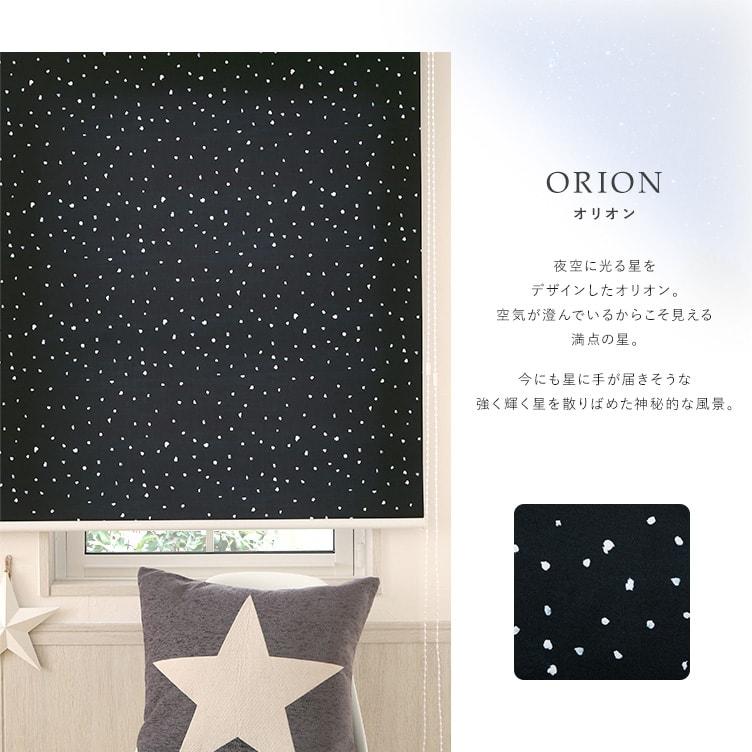 オリオン。夜空に光る星をデザインしたオリオン。空気が澄んでいるからこそ見える満点の星。今にも星に手が届きそうな強く輝く星を散りばめた神秘的な風景。