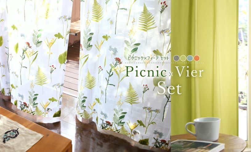 ピクニック×フィーアセット カーテン