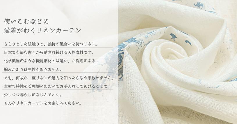 Uni 〜ウォッシュリネン〜 ブルー