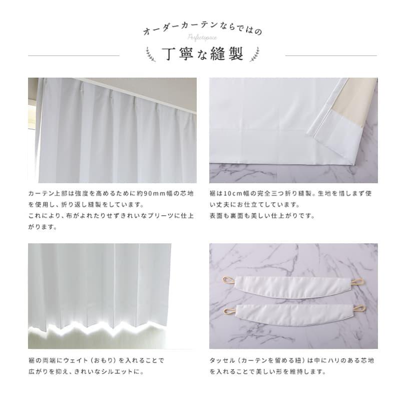 完全遮光カーテン~パール~白(ホワイト)