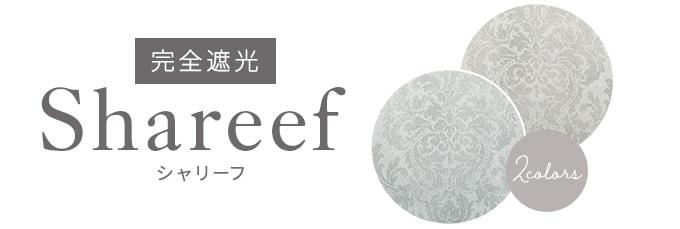 〜シャリーフ〜