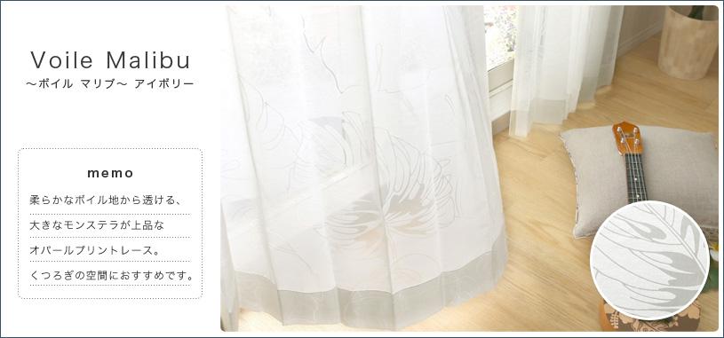 マリブセット(×ボイルマリブ) カーテン