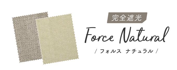 〜フォルスナチュラル〜