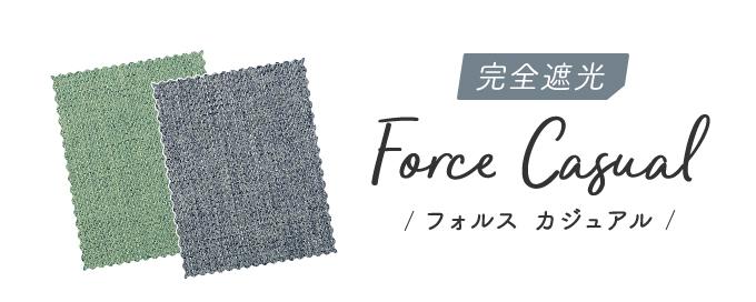 〜フォルスカジュアル〜