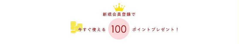 新規会員登録で200ポイントプレゼント