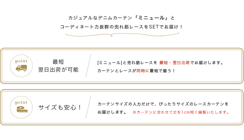 ミニュールセット(×コモン・シャンブル) カーテン