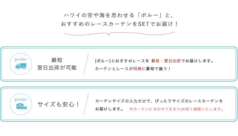 ポルーセット(×コモン・シャンブル) カーテン