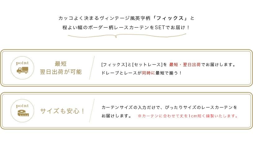 フィックスセット(×コモン・シャンブル) カーテン