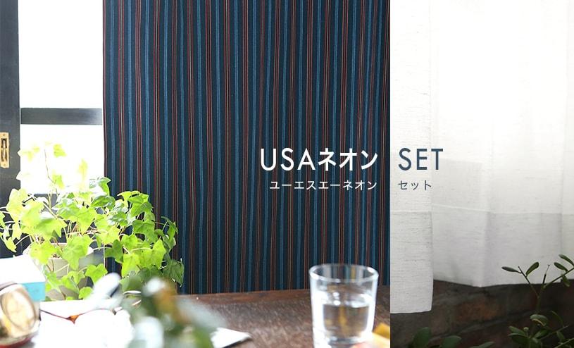 USAネオンセット(×ロビンソン) カーテン