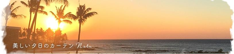 美しい夕日のカーテン ナル