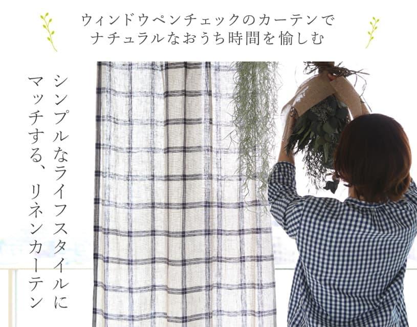 リネンカーテン ~チェレステ~ ネイビー すっきりしたブルーのストライプ柄が清潔な印象のリネンカーテン