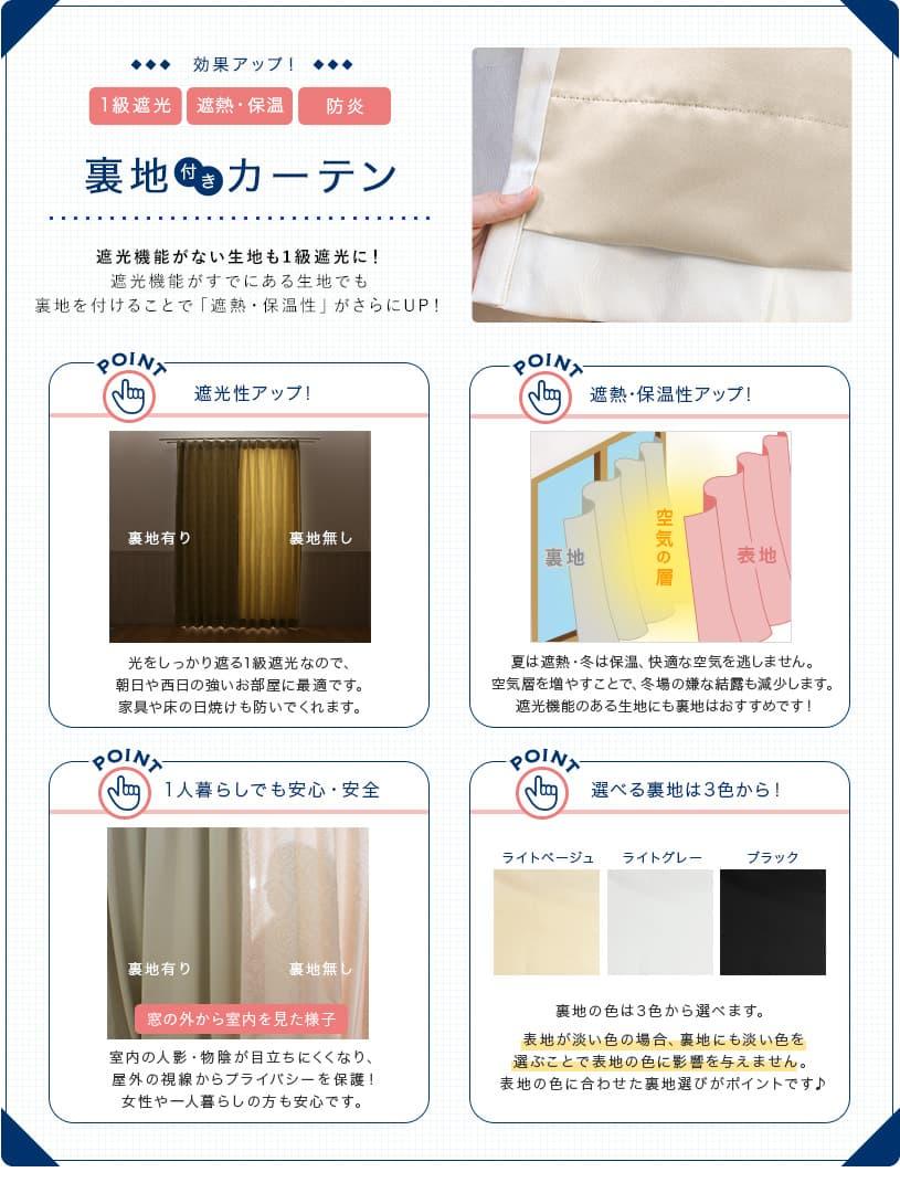 こちらの商品は一級遮光裏地付きカーテンです。