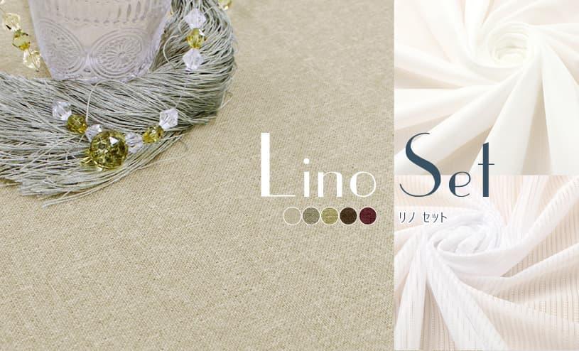 2級遮光リノ×レースカーテンセット