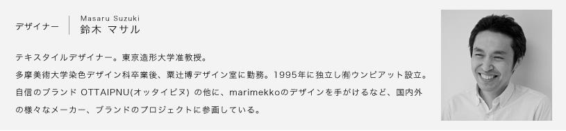 鈴木マサル氏