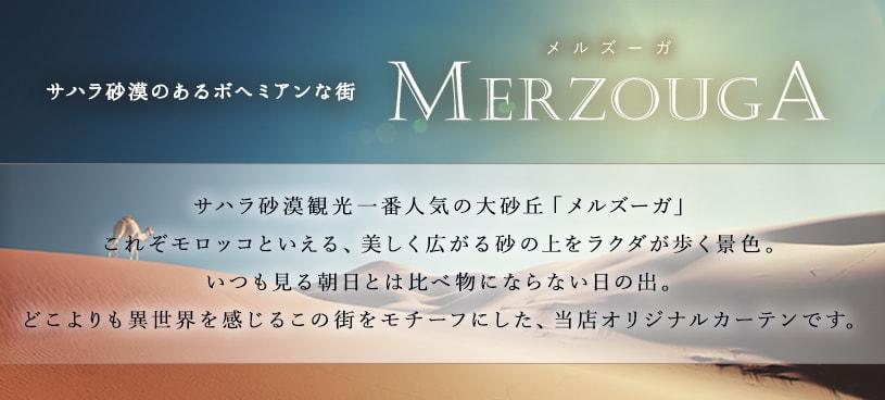 モロッカン〜merzouga〜