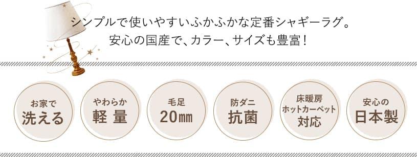シンプルシャギーラグ Plane Shaggy 〜プレーンシャギー〜