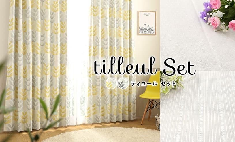 ティユールセット カーテン