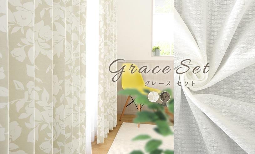 グレースセット カーテン